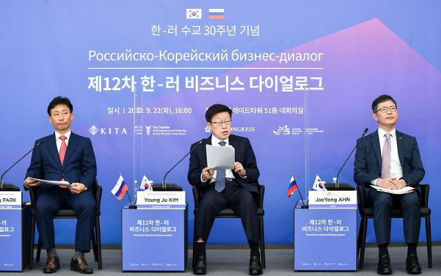 무협, '한·러 수교 30주년' 맞아 제조·ICT·바이오 협력방안 논의