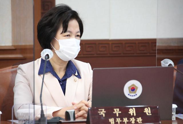 [포토] 임시국무회의 참석한 추미애 장관