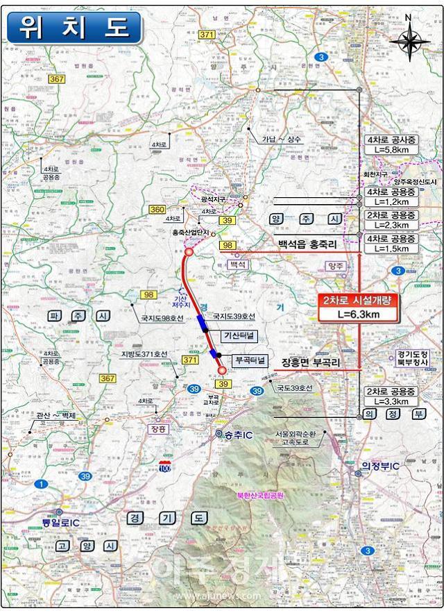 국지도39호선(장흥~광적) 착공 경기북부 물류 중심축으로 부상