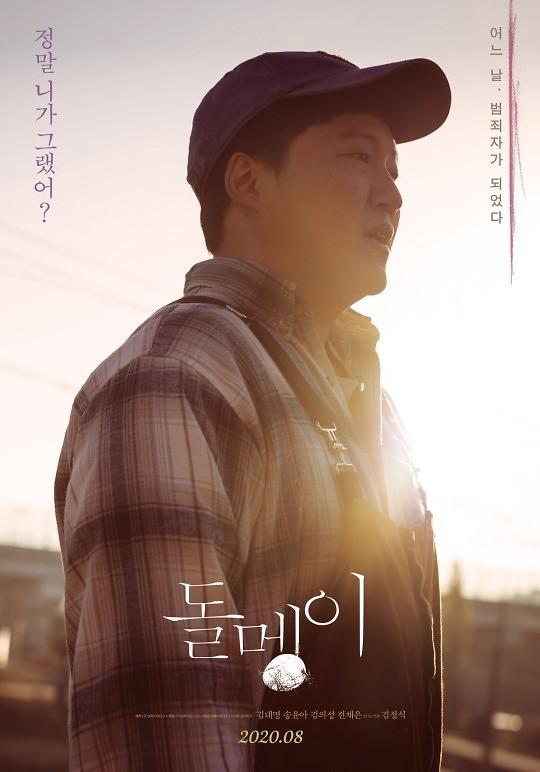 김대명 주연 돌멩이, 시사회 하루 전 개봉 연기한 사연은