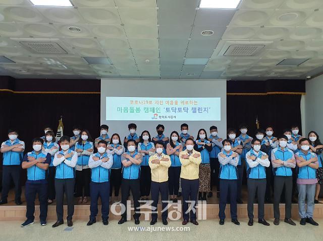 평택도시공사, 마음돌봄 캠페인 '토닥토닥 챌린지' 동참