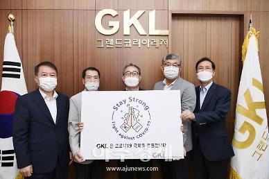 """유태열 GKL 사장 """"코로나 종식 응원합니다"""" 스테이 스트롱 캠페인 동참"""