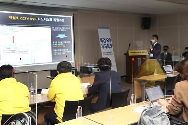 사참위, 세월호 CCTV 조작 관련 국회 특검 요청...檢특수단 못믿겠다