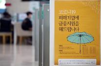 韓銀、中小企業・小商工人支援融資8兆ウォン増額