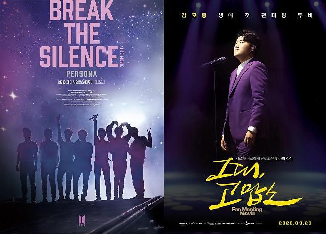 대세 방탄소년단·김호중, 스크린까지 접수…극장가 활력 찾을까?