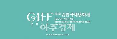 제2회 강릉국제영화제, 지역경제 위기 극복 및 고통 분담을 위한 축소 개최 결정
