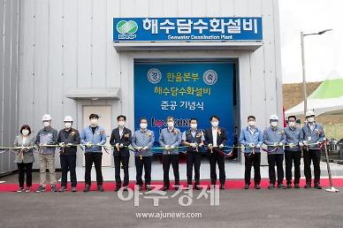 한울본부, 해수담수화설비 국내 원전 최초 준공