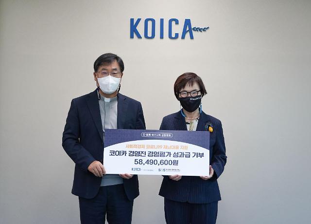 """""""코로나 고통 분담""""...코이카, 사회가치연대기금에 5800만원 전달"""