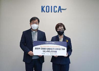 코로나 고통 분담...코이카, 사회가치연대기금에 5800만원 전달