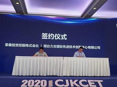 중국 옌타이서 '한중일 공정기술대회' 열려 [중국 옌타이를 알다(507)]