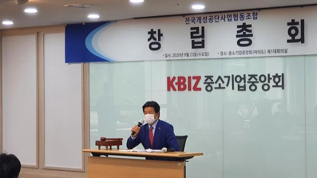 """전국개성공단사업협동조합 창립총회 개최...""""개성공단기업 경영개선 도모"""""""