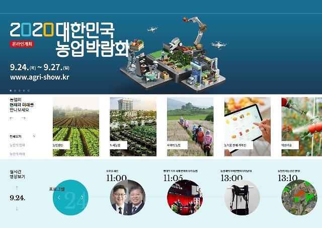 입는 로봇·드론 농업 미래 엿본다...대한민국 농업박람회 24∼27일 온라인