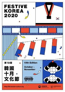 驻香港韩国文化院10月推出线上文化节
