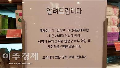 생리대 유해성 의혹 깨끗한나라 집단소송서 소비자들 패소