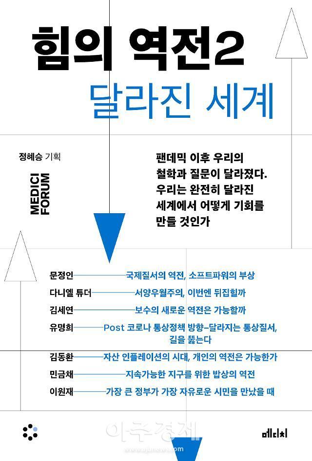 전문가들의 달라진 세계에 대한 진단...'힘의 역전2'