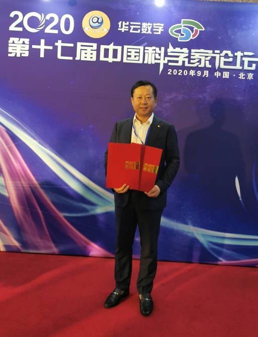 朝鲜族企业家南基学获2020年中国科技创新发明优秀成果奖