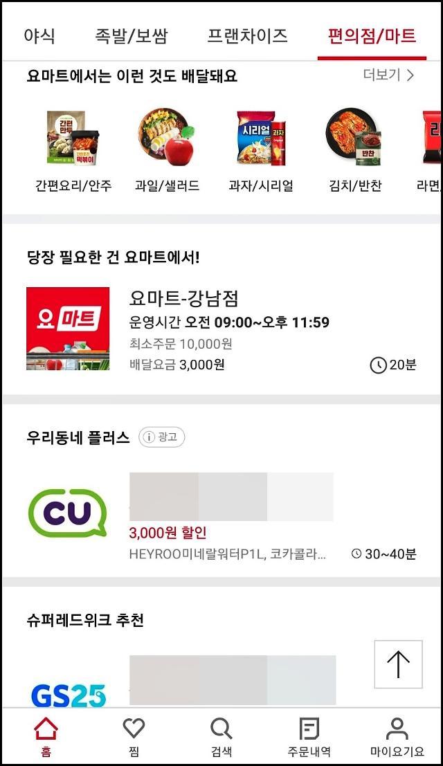 """규제 벗어난 배달 앱 마트 활개…편의점들 """"내 편이 적으로"""""""