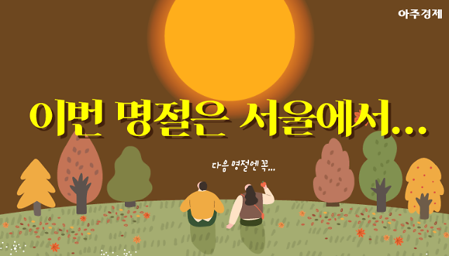 """""""다음 명절에 뵐게요..."""" 서울시민 10명 중 7명, 명절연휴 서울서 보낸다 [아주경제 차트라이더]"""