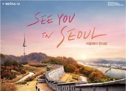 Video quảng bá du lịch Seoul của BTS vượt 100 triệu lượt xem chỉ trong 10 ngày