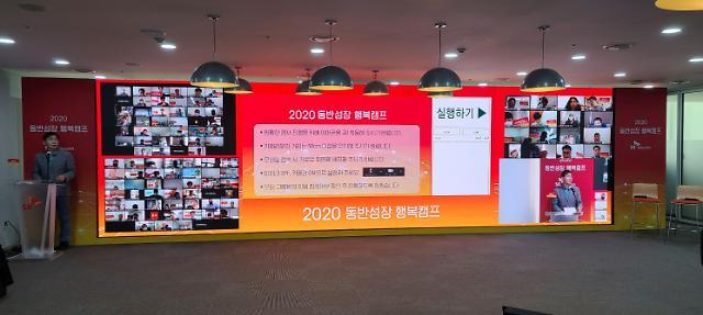 """SK텔레콤, 협력사에 추석자금 지원 """"800억원 조기지급"""""""