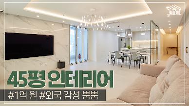 [집콕TV: 골룸]평범무난 판교 45평 아파트...외국감성 뿜뿜 모던하우스로 대변신!