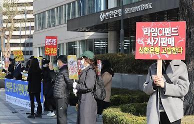 라임 연루 신한금투 前본부장 1심 징역 8년…사기죄 인정