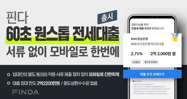 """핀다, """"1분 만에 전세대출 맞춤 추천"""""""