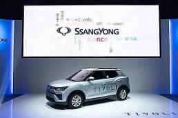 双竜自動車、未来車デザインの競争力強化に向けて産学協力進行
