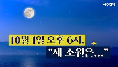 제 소원은... 추석 보름달 전국 시간표 독도~인천 [카드뉴스]
