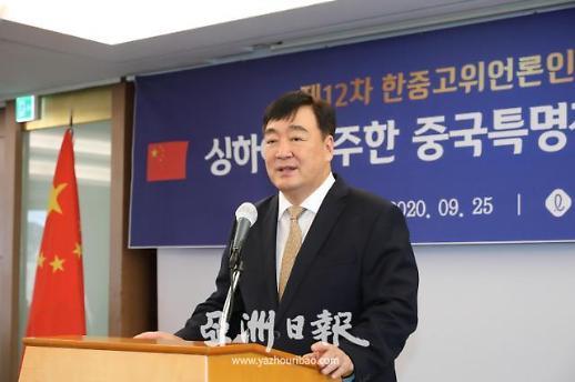 """邢海明:构建五个""""共同体""""是中韩关系未来发展方向"""