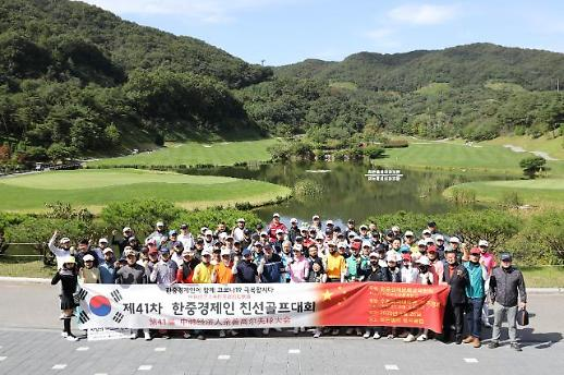 第41届韩中经济人亲善高尔夫球赛成功举办