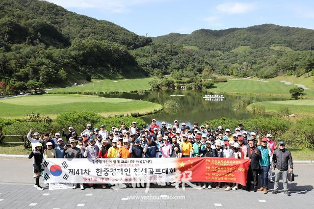第41届韩中经济人亲善高尔夫大会今日举办