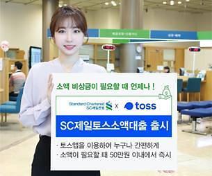 맞손 잡은 금융과 핀테크…SC제일·토스, 위탁 심사 대출 상품 출시
