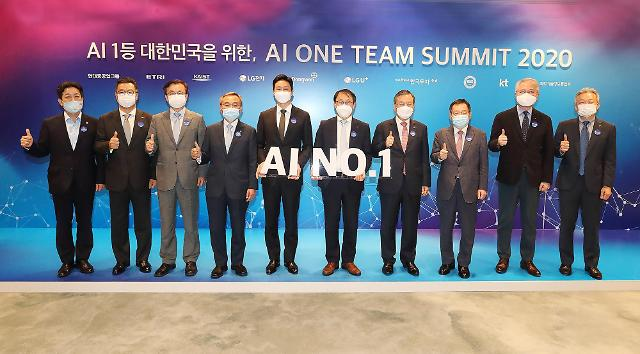 """""""대한민국 AI 1등 위해 의기투합"""" AI원팀 협력 성과 연내 가시화"""