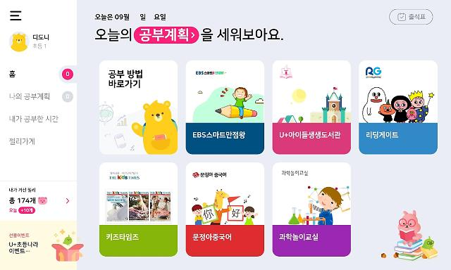 [리뷰] 집콕 교육 고민 덜어주는 LG유플러스 U+초등나라