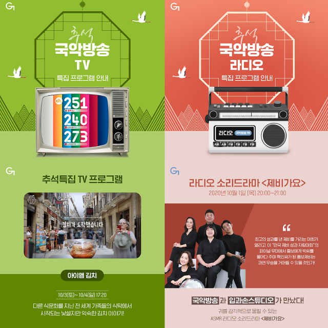 추석에 즐기는 전통문화...특색 살린 국악방송 TV·라디오 프로그램