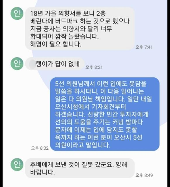 """XXX 답이 없네""...안민석, 민간사업자에 욕설 문자 논란"