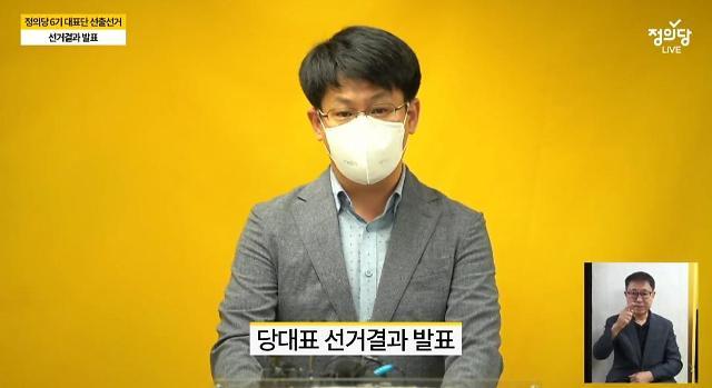 정의당 당대표 선거, 김종철-배진교 결선 투표行...10월 9일 당선자 판가름