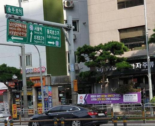 首尔市延长中秋节公交地铁末班车运行时间