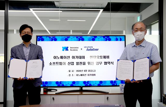 """현대오토에버, 이노베이션아카데미와 협력 프로젝트 운영…""""우수 디지털 인재 적극 육성"""""""