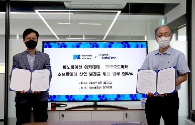 현대오토에버, 이노베이션아카데미와 협력 프로젝트 운영…우수 디지털 인재 적극 육성