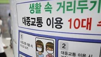 Các phương tiện giao thông công cộng tại Seoul hoạt động đến 2 giờ sáng dịp Trung thu