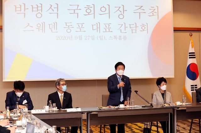"""스웨덴 방문, 박병석 국회의장 """"여러분은 한국과 스웨덴 잇는 중요한 다리"""""""