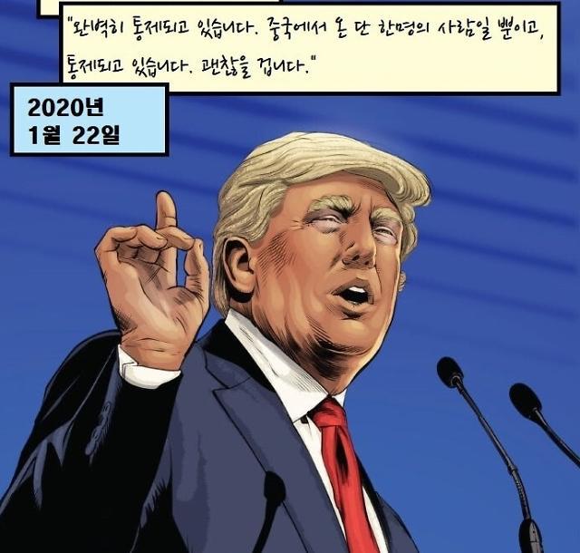 """K-방역 재입증, """"코로나도 지키고 경제도 지켰다""""...트럼프와 비교 만화도"""