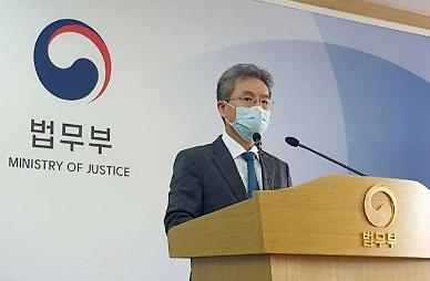 검찰개혁, 장관과 총장 양자택일 아냐...2기 개혁위 활동 종료