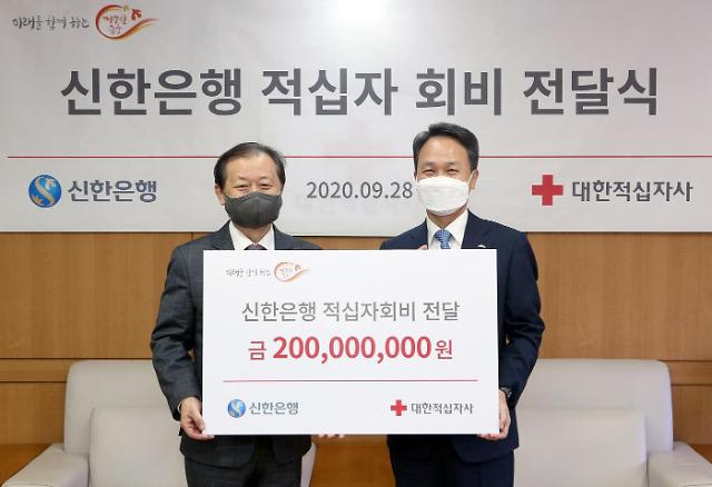 신한은행, 대한적십자 회비 및 기부금 2억원 전달