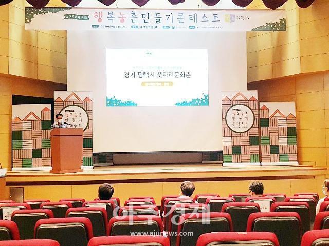 평택시, 농림축산식품부 주최  행복농촌만들기 콘테스트에서 농촌유휴시설 활용부문 영예의 '금상 수상'