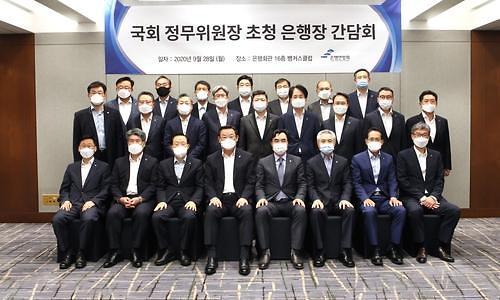 """윤관석 정무위원장, 은행장들과 회동...""""한국형 뉴딜 참여 부탁"""""""