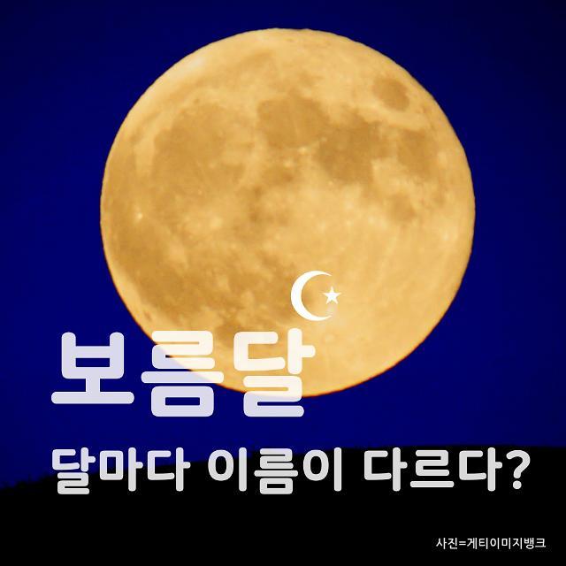 [카드뉴스] 구름 사이로 뜰 보름달, 달마다 이름이 다르다?