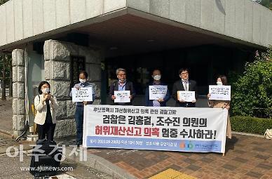 경실련 허위 재산신고로 당선...김홍걸·조수진 의원 검찰 고발